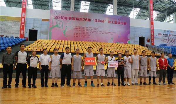 苍溪县第26届职工篮球比赛落幕 城管大队捧杯